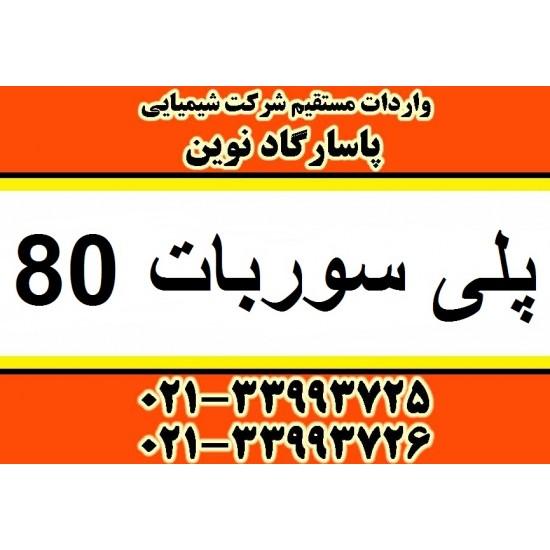 پلی سوربات (توئین 80)