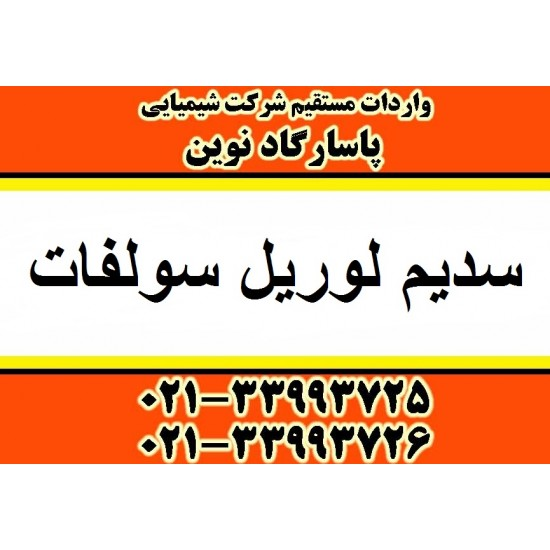 سدیم لوریل سولفات