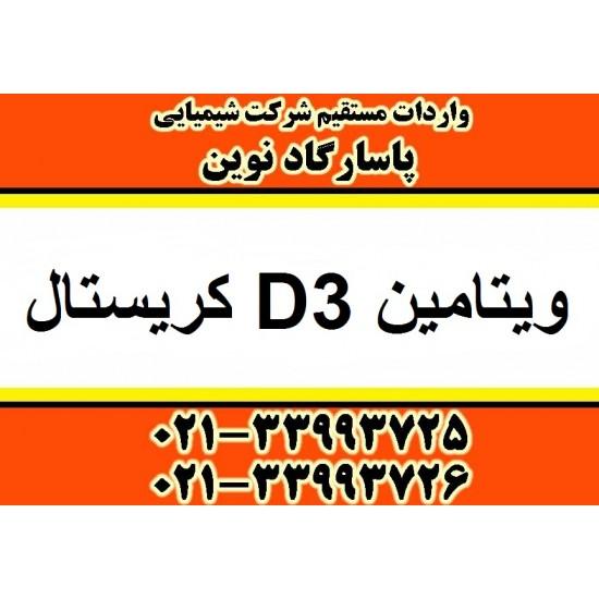 ویتامین D3 کریستال