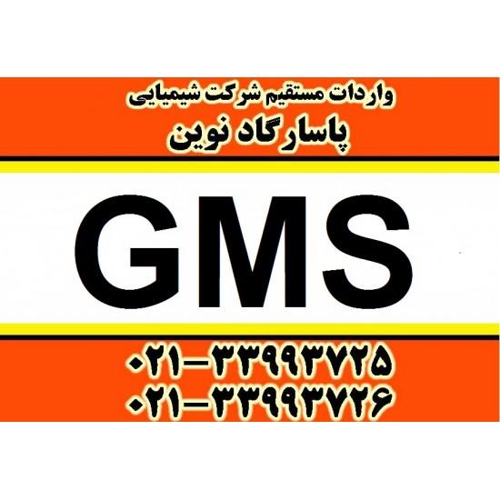 گلسیرین مونو استئارات (GMS)