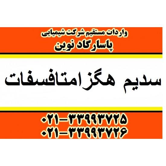 سدیم هگزا متا فسفات
