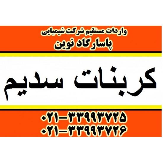 کربنات سدیم شیراز