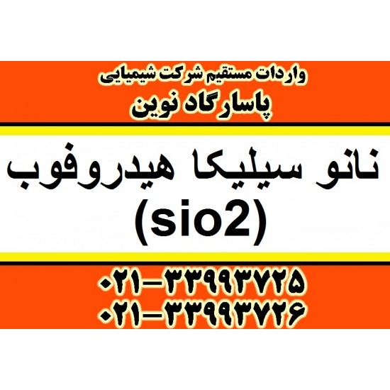 نانو سیلیکا هیدروفوب (sio2)